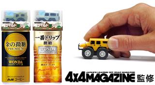 4by4ASAHI.jpg