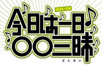NHKFM_Zanmai.JPG