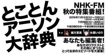 NHK_FM_201011.JPG