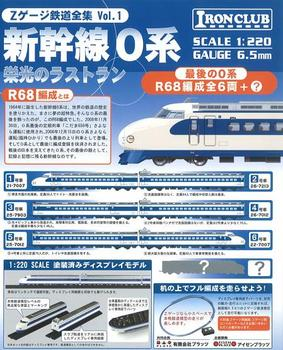 R68_0kei.jpg
