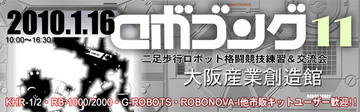 ROBOFORCE20100116.jpg