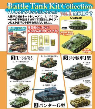 bt_tank_kit01.jpb.jpg