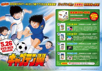 captsuba_DVD.jpg