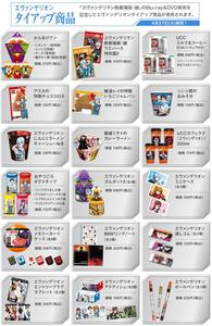 eva_origi20100427.jpg