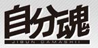 jibun_tamashii.PNG
