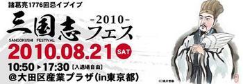 sangokushi_fes2010.JPG