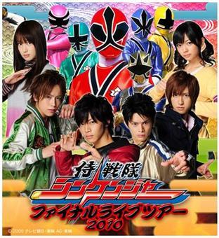 shinken_show2010.JPG