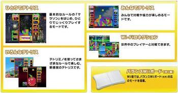wii_DS_tetris.JPG