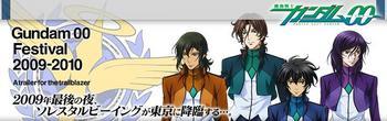 GundamOO_Festival2009.jpg
