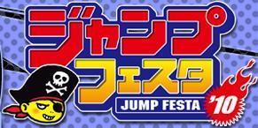 JUMP_FESTA_2010.JPG