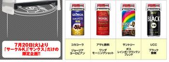 KYOSHO_ferrari_coffee.jpg