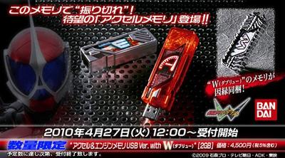 W_Accel_USB.JPG