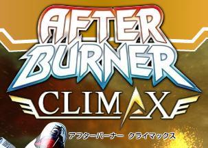 afterburner.JPG