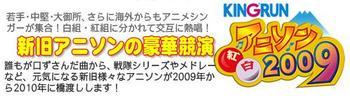 anison_kouhaku_2009.jpg