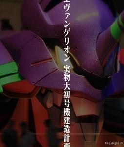 fujikyu_eva_2010.JPG