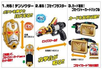 gosei_item.jpg