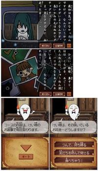 kaidan_rest_DS.JPG
