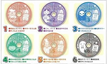 kowai_hanashi_DVD.jpg