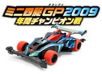 mini4ku_2009GP.jpg