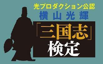 mitsuteru_sangoku_kentei.JPG