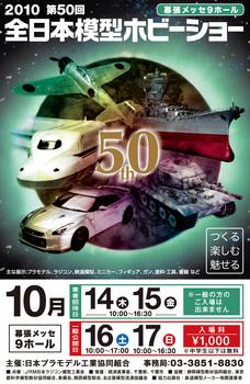 mokeihobby_show_2010.jpg