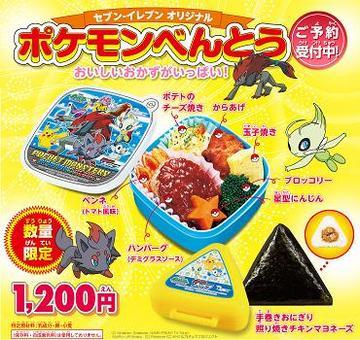 pokemon_bento_2010.jpg