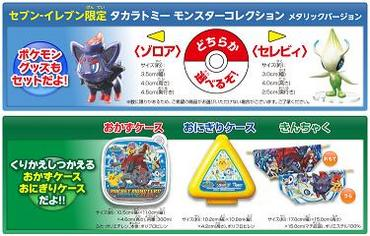 pokemon_bento_2010_2.jpg