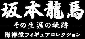 ryoma_kaiyodo.JPG