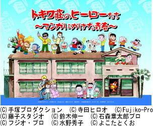 tokiwa_2010.jpeg