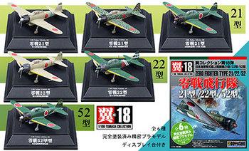 tsubasa18_zerofighter.jpg